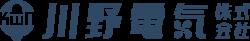 川野電気株式会社